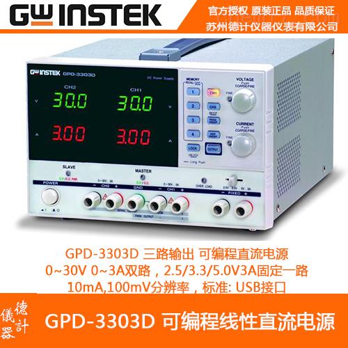 固纬GPD-3303D可编程直流电源
