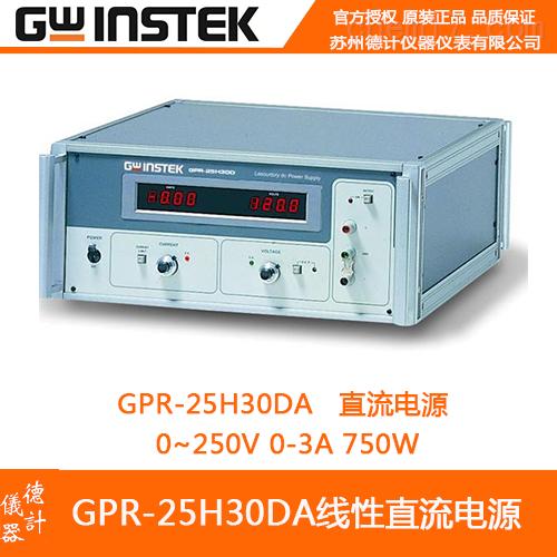 固纬GPR-25H30DA直流电源