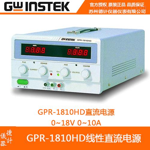 固纬GPR-1810HD直流电源