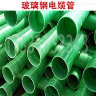 100 150 175 200型玻璃钢电力电缆穿线管