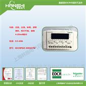 EOCRPMZ-WRDZ7W施耐德EOCR-PMZ自带模拟量输出电动机保护器