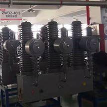 智能ZW32-40.5高原型真空断路器弹簧机构