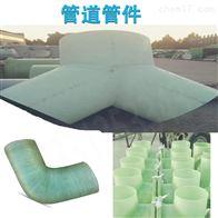 DN50 - 4200型号齐全玻璃钢管件生产厂家