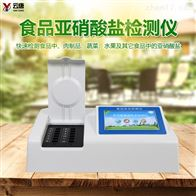 YT-Y12亚硝酸盐检测仪器原理