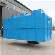 60吨/天地埋式污水处理设备技术成熟