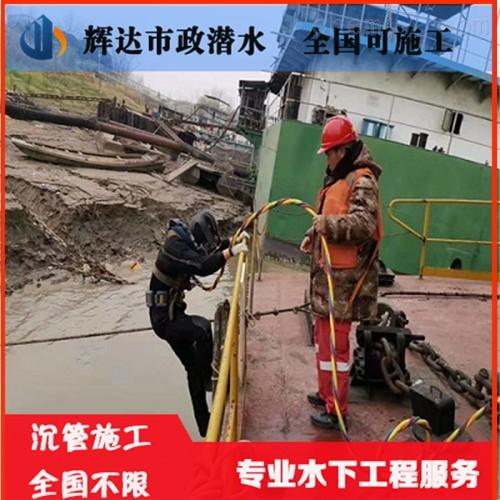 陇南市过河管道水下安装公司(全国施工)