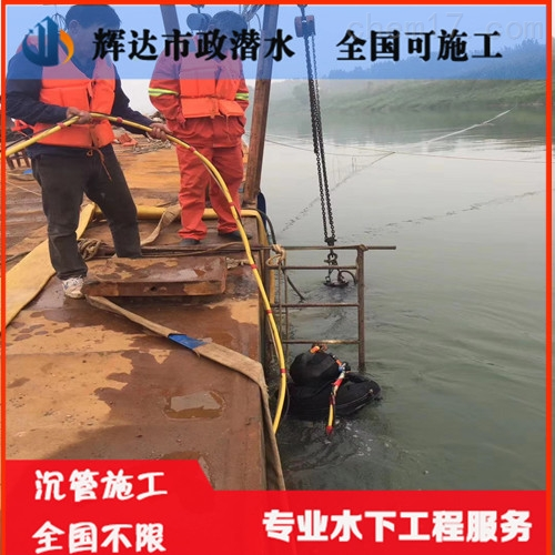 忻州市水下取水头安装公司(全国施工)