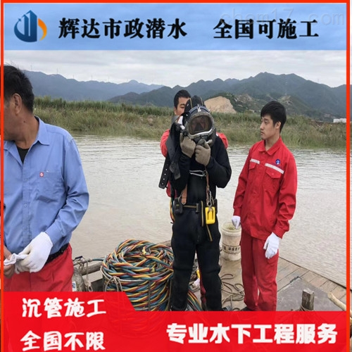 广元市水下取水头安装公司(施工)