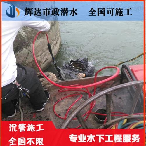 杭州市沉管公司(全国施工)
