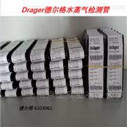 德尔格水蒸气检测管8103061
