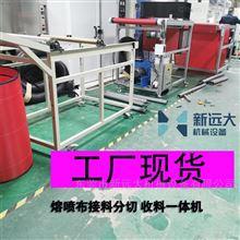 熔喷接料机接料机熔喷布收料机