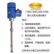 EMC1204-HT60乳化液濃度測試儀