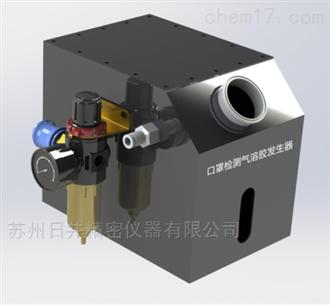 配件口罩检测气溶胶发生器