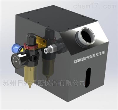 配件口罩过滤检测气溶胶发生器