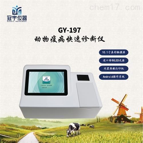 猪流感病毒荧光PCR快速诊断仪