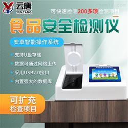 YT-SA03三合一食品安全检测仪厂家