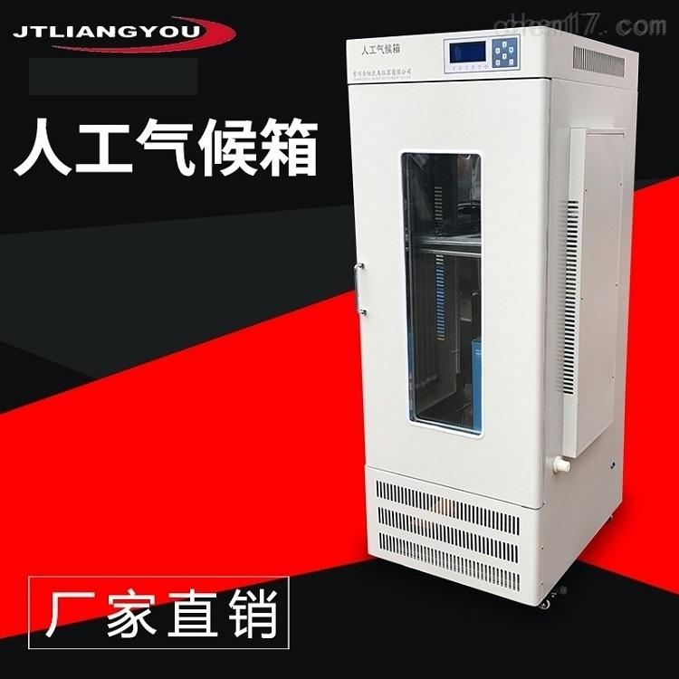 现货供应良友人工气候箱MGC-150培养箱