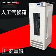 实验室人工气候培养箱MGC-1500特价促销