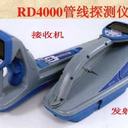 rd4000地下管线探测仪