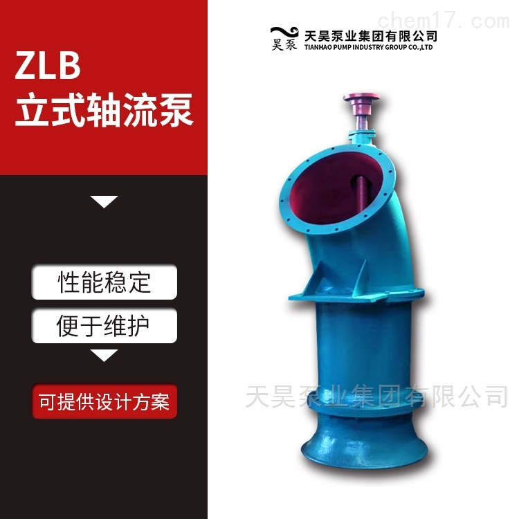 江门泵房改造用1000ZLB立式轴流泵出厂价格