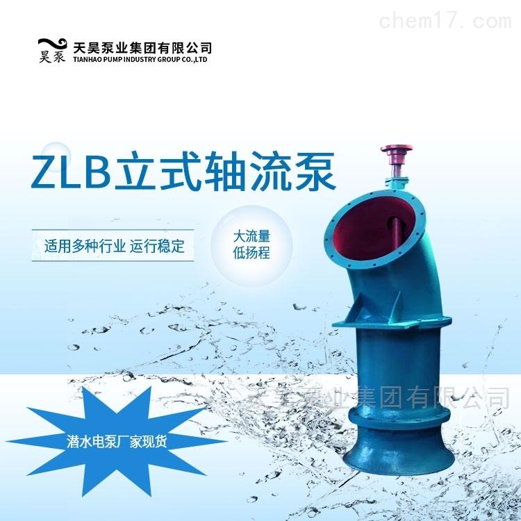 泵房改造用大流量ZLB立式轴流泵天昊泵业