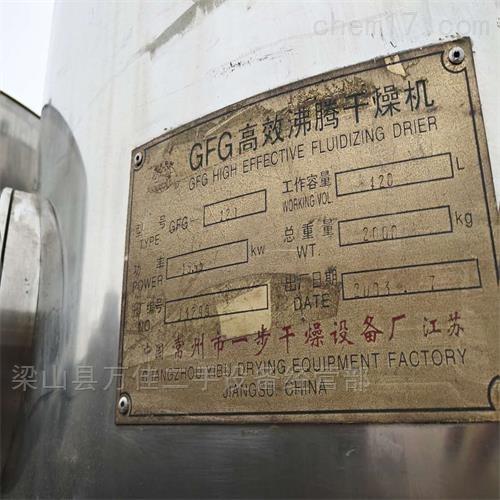 二手高效沸腾干燥机减价出售