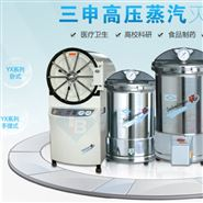150L卧式压力蒸汽灭菌锅YX600W
