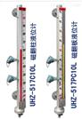 UHZ517磁翻板液位计UHZ517