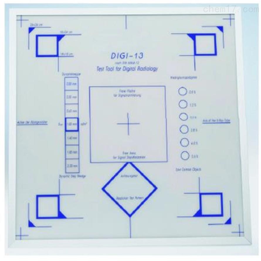 德国IBA DIGI-13 对比度综合检测板