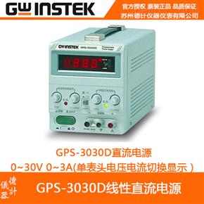 固纬GPS-3030D直流电源