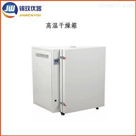 DHG-9079A工業高溫加熱烤箱干燥箱 熔噴布模頭烘箱