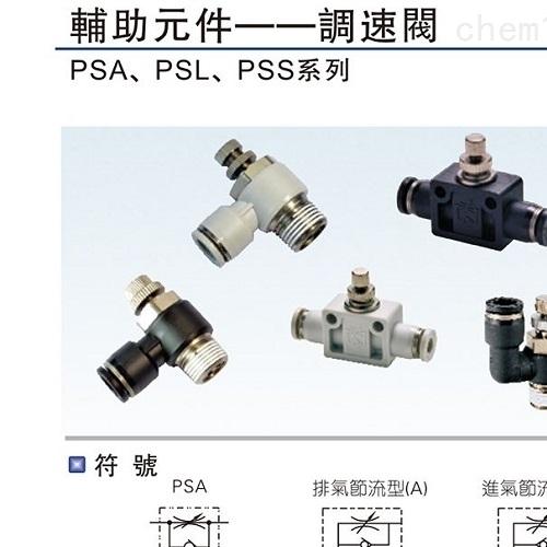 亚德客PSA、PSL、PSS系列调速阀