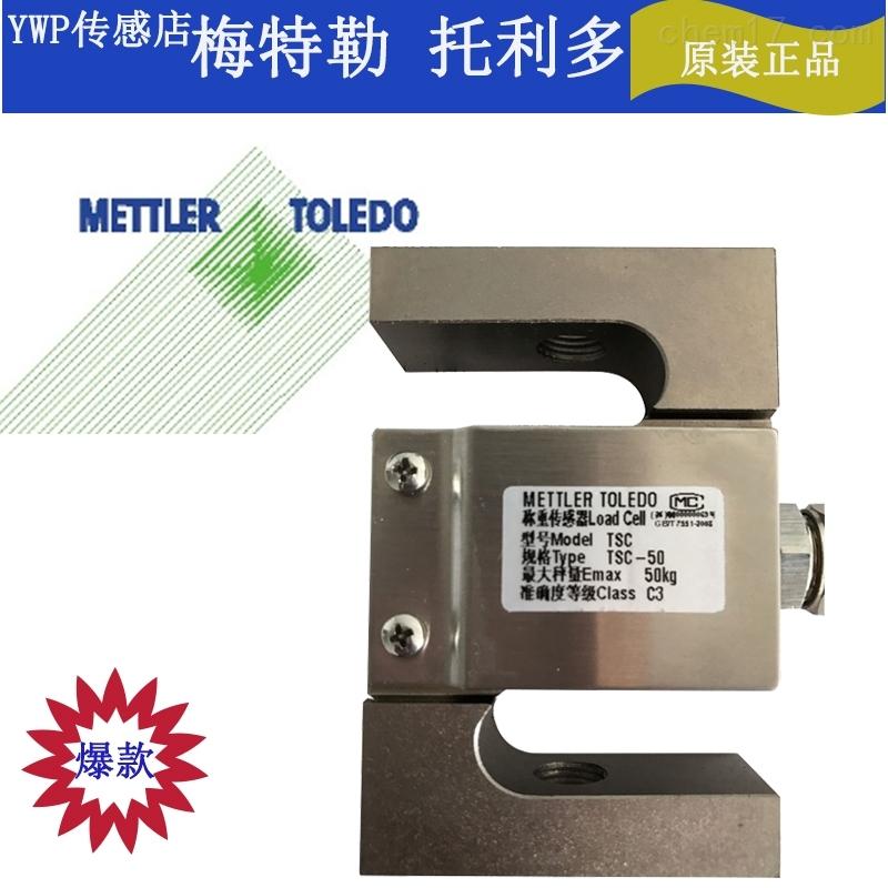 梅特勒托利多合金钢吊式称重传感器