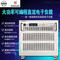 北京大華大功率電子負載儀