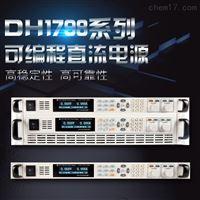 DH1798系列可編程直流電源