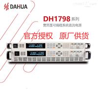 DAHUA大華電子可靠性可編程直流電源