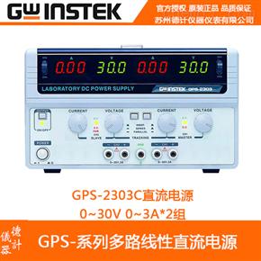 固纬GPS-2303C直流电源