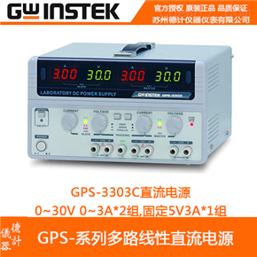 固纬GPS-3303C直流电源
