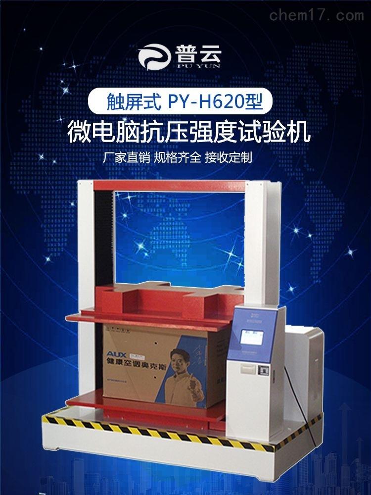 PY-H620A系列<strong><strong><strong><strong><strong>纸箱空箱抗压机整箱堆码测试仪</strong></strong></strong></strong></strong>