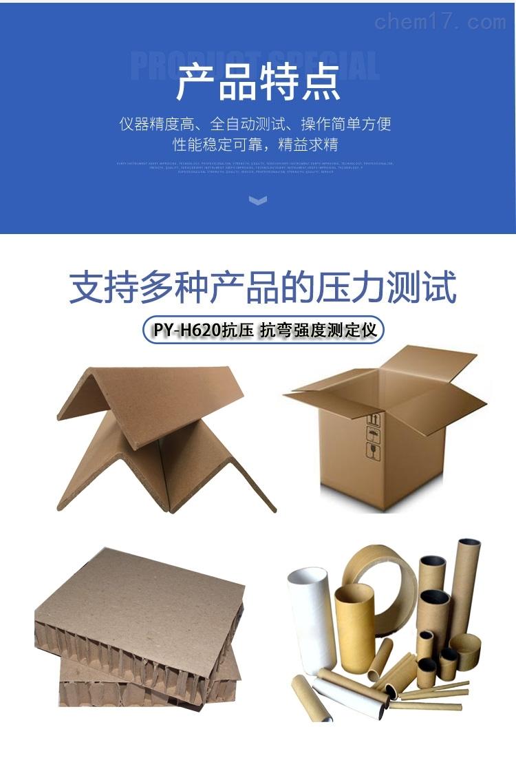 空箱纸箱抗压强度试验机 整箱堆码试验机 PY-H620包装抗压试验机