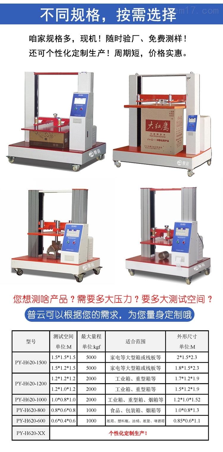深圳普云PY-H620纸箱抗压试验机 抗压强度测定仪 堆码强度试验机