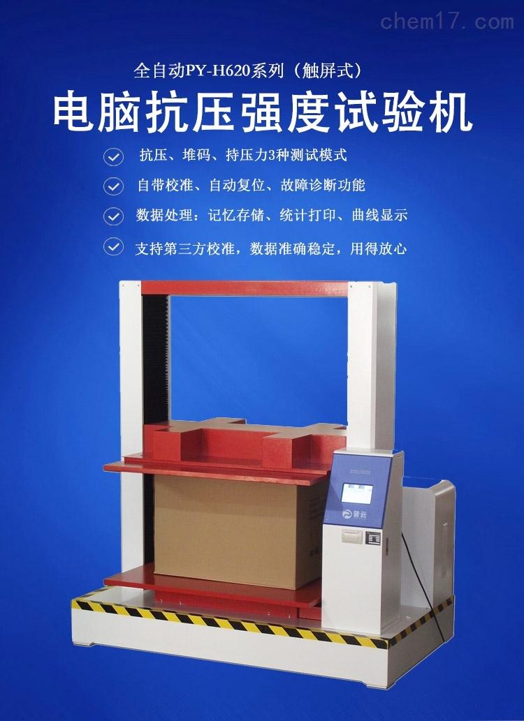 空箱纸箱抗压强度测定仪 整箱堆码试验机 PY-H620包装抗压试验机