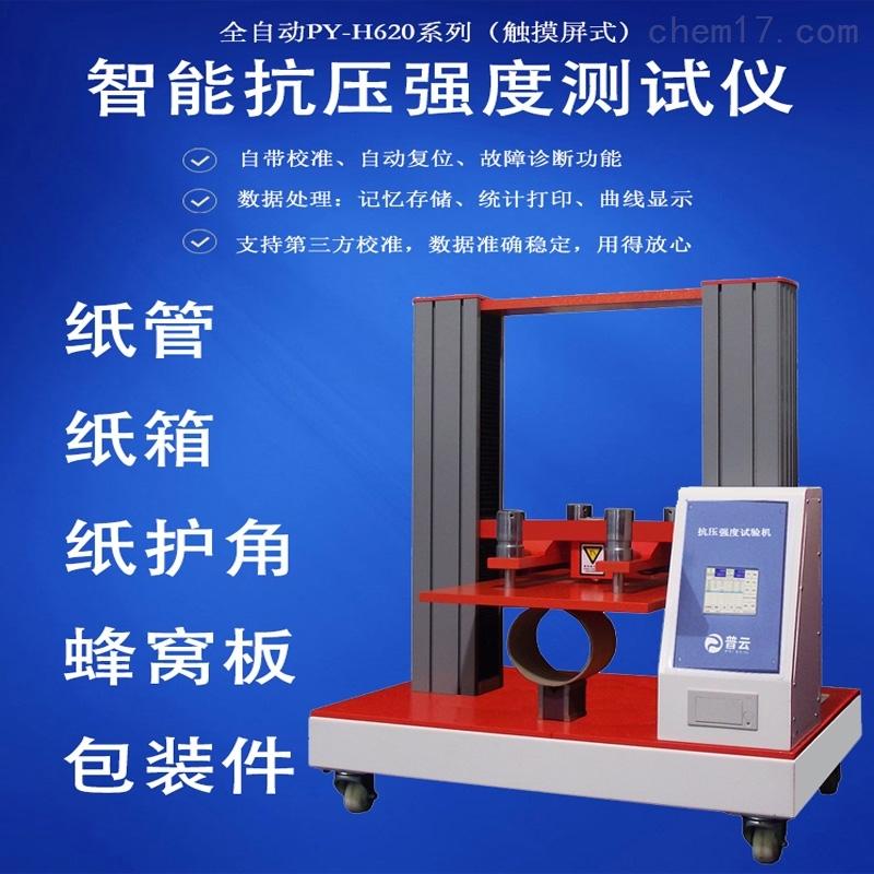 纸管纸箱抗压仪 纸护角抗压试验机