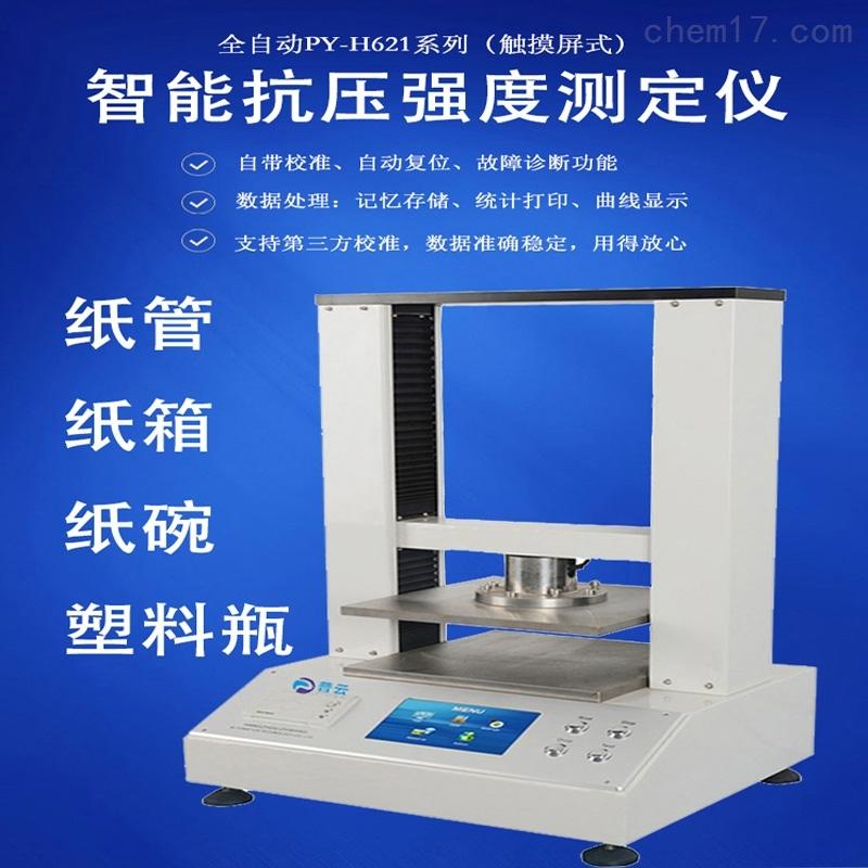 纸管纸箱抗压缩强度试验仪