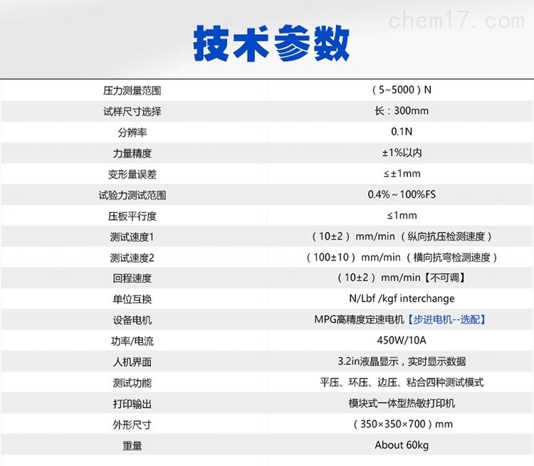 深圳普云PY-H603L纸护角强度试验仪(纵向抗压、横向抗弯)生产厂家批发价格