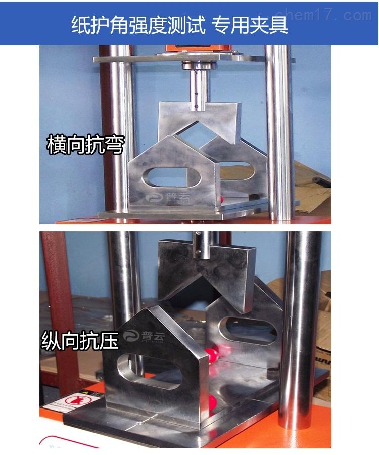 深圳普云PY-H603L纸护角强度测试机(纵向抗压、横向抗弯)生产厂家批发价格