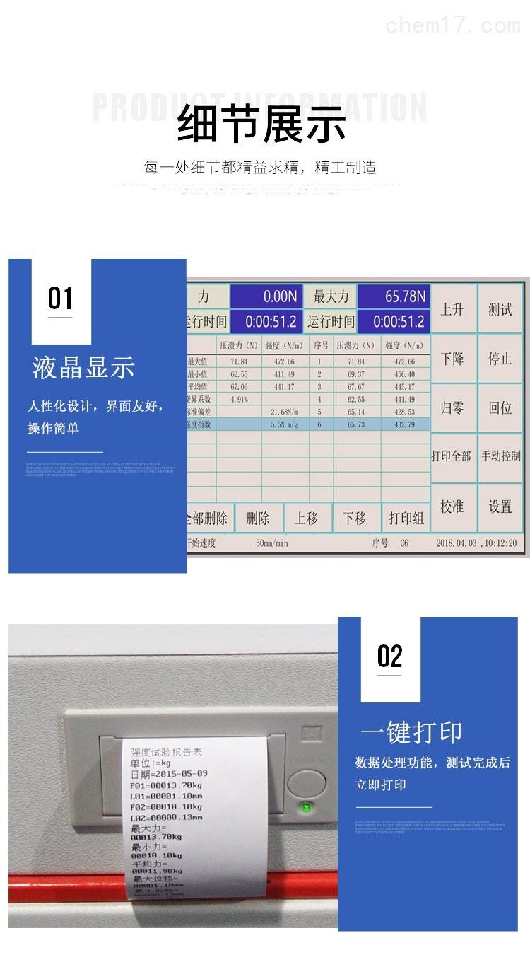 深圳普云PY-H603L纸护角强度试验机(纵向抗压、横向抗弯)生产厂家批发价格