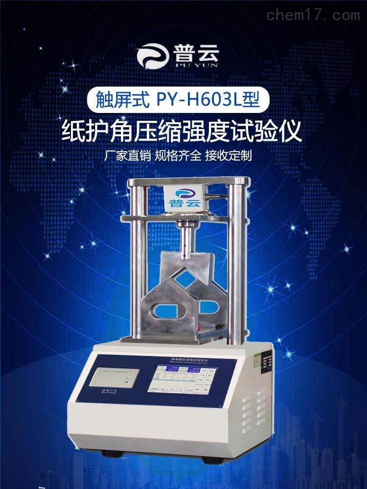 深圳普云PY-H603L纸护角强度测定仪(纵向抗压、横向抗弯)生产厂家批发价格