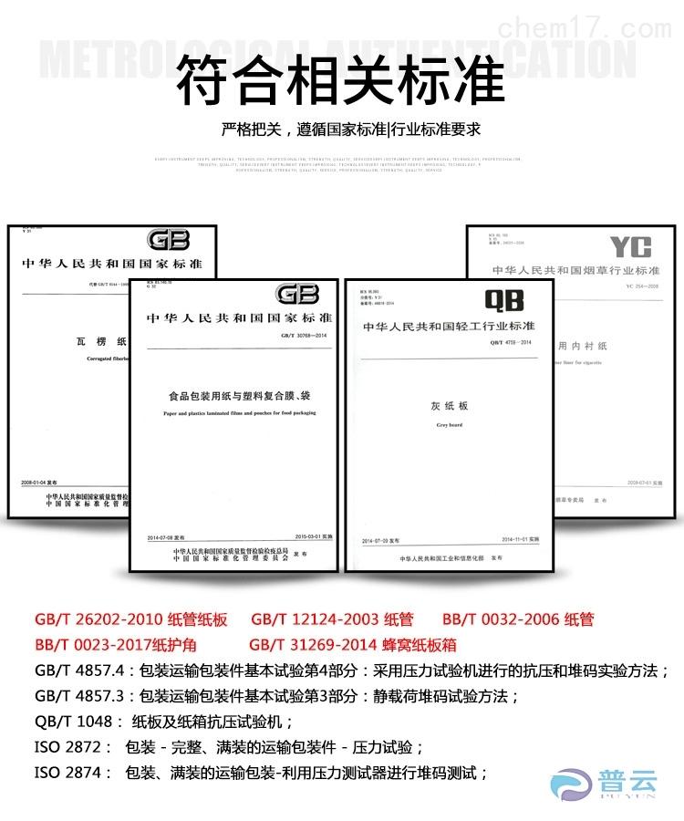 深圳普云PY-H603L纸护角强度测试仪(纵向抗压、横向抗弯)生产厂家批发价格