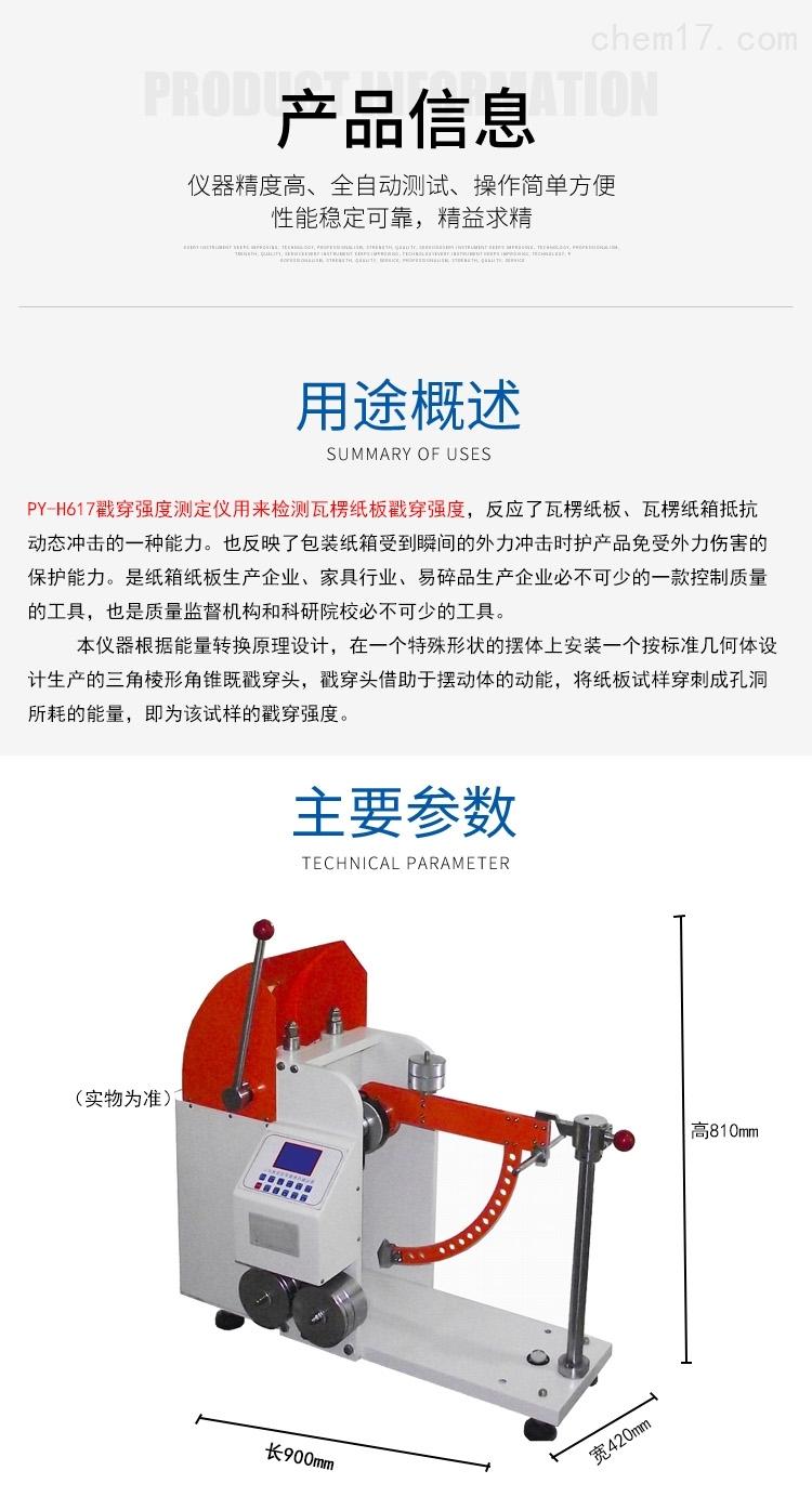 深圳普云PY-H617纸箱纸板戳穿强度测定仪